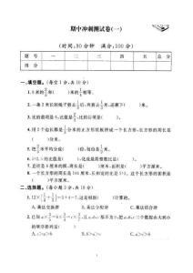 最新人教版六年级上册数学期中测试1