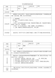 小学阳光体育活动记录(表格打印版)