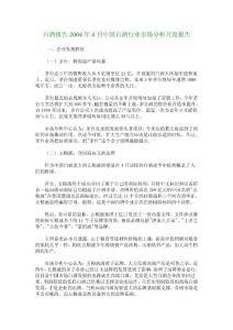 白酒报告-2004年4月中国白..