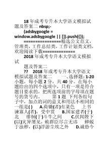 18年成考专升本大学语文模..