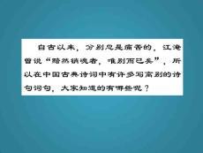 高中语文苏教版必修四第三专题《雨霖铃》课件