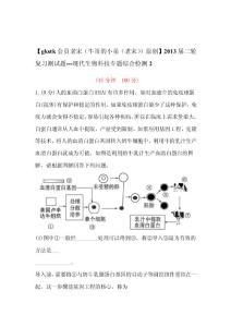 (通用版)2013届高三二轮..