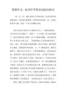 暑期作文:杭州烂苹果乐园..