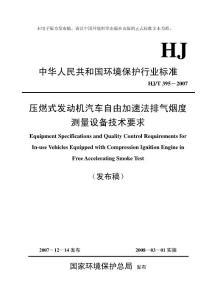 中华人民共和国环境保护行业标准压燃式发动机汽车自由加速法排气烟度 ...