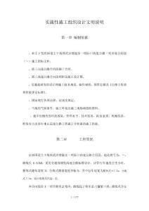 邵武沙塘隘至三明际口高速..