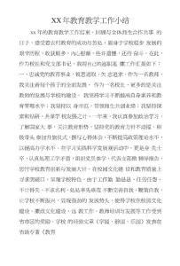 XX年教育教学工作小结.doc