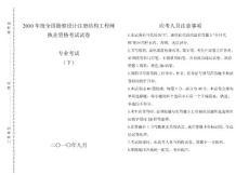 2010二级注册结构专业考试真题空白卷(下午)