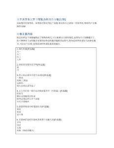 关于大学生汉字书写能力的..