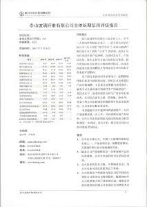 泰山∏玻璃�w�S有限公司主�w..