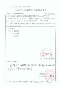 9、乙供工程材料进场报审(..