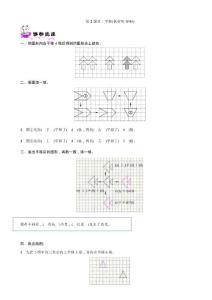数学四年级下册平移练习题