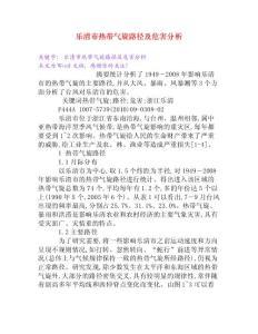 乐清市热带气旋路径及危害..