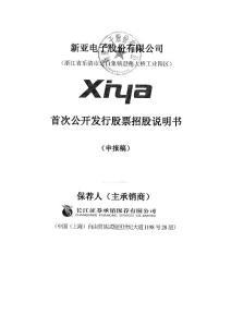 新亚电子股份有限公司首次公开发行股票招股说明书