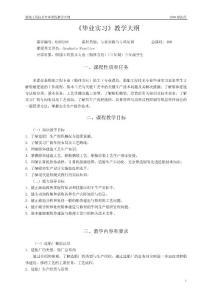 29-《毕业实习》教学大纲