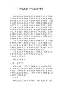 中国药物流行病学研究方法学指南