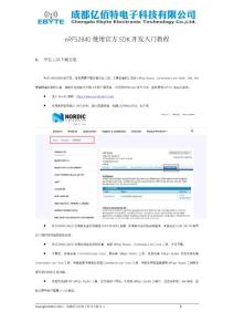 nRF52840使用官方SDK开发入门教程