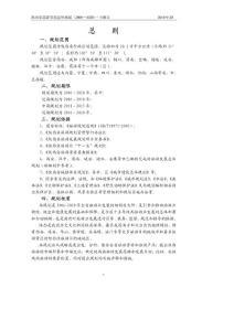 陕西省旅游发展总体规划