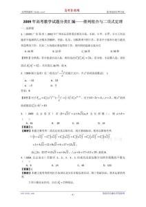 2009年高考数学试题分类汇编排列组合与二项式定理
