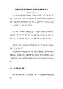 中国尚未掌握的的核心技术..