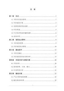 2011年山东省某县洋香瓜标准生产基地新建项目可行性研究报告