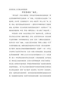 佳作奖作者:和平国小明宪师