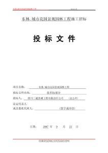 東林城市花園景觀園林工程施工招標投標文件