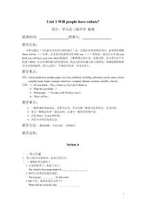 设计:平山县三级中学