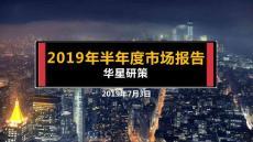 【房地产上半年报】2019年宁波市场半年报--华星