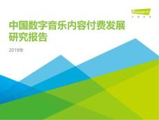 iR-2019年中國數字音樂內容付費發展研究報告