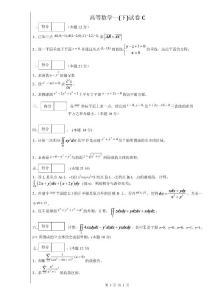 高等数学一(下)试..