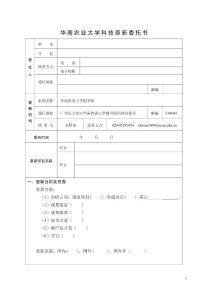 华南农业大学科技查新委托..