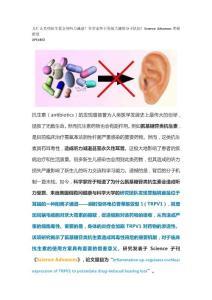 为什么有些抗生素会使听力减退?科学家终于发现关键的分子机制!Science Advances重磅报道