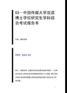 03-中国传媒大学攻读博士..