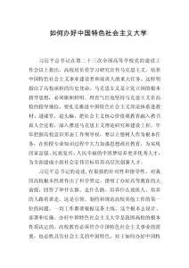 1.办好中国特色社会主..