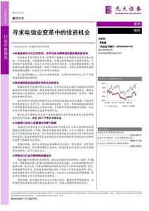光大证券2011年通信行业投资策略:寻求电信业变革中的投资机会