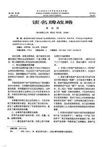 滨商业大学学报(会科学