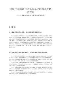 煤炭行业综合自动化信息化..