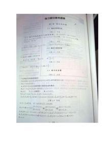 高一数学练习册答案合集