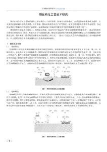 钢丝磷化工艺研究