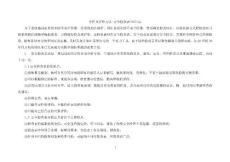 化工企业安全检查表