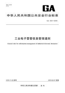 GA 1531-2018 工业电子雷管信息管理通则