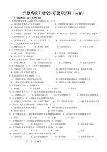 汽修高级工理论知识复习资料选择(讲义版)
