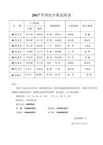 济南甸柳一中2013年国庆值..