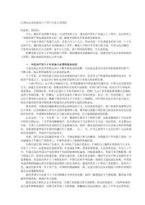 3h5[演讲致辞]江泽民在庆祝建党八十周年大会上的讲话