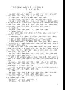 广德县招投标中心政府采购..