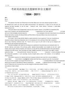 1994-2001考研英语阅读真题解析(含全文翻译)