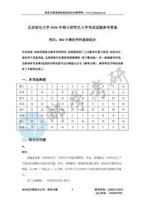 北京邮电大学2016年803计算机学科基础综合考研真题参考答案