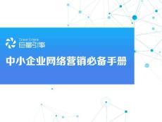 巨量引擎:中小企业网络营..