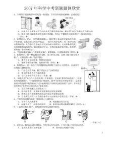 2007年科学中考新颖题例欣..