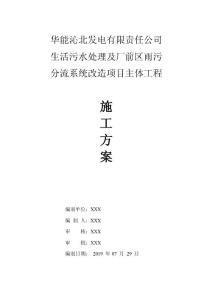 华能沁北电厂主体施工方案